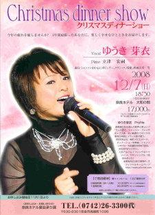 2008年ディナーショー
