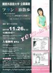 関西外大公開講座 001.jpg
