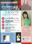 2014関西外大ちらし 001.jpg
